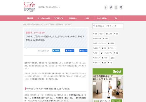 Suits-woman.jp