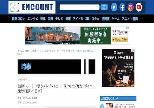 ITmedia ENCOUNT