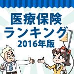 iryo_ranking