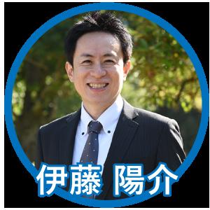 (株)ビズヒッツ伊藤陽介氏