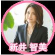 トータルマネーコンサルタント新井智美氏