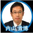 FP内山貴博氏